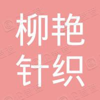 启东市大兴镇柳艳针织厂