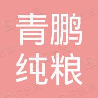 定南县青鹏纯粮陈酿酒厂