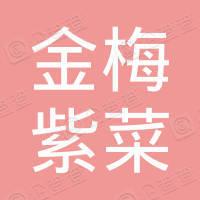 福鼎市店下金梅紫菜加工厂