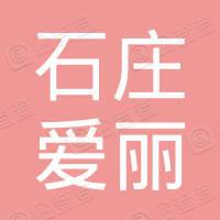 江阴市石庄爱丽斯蛋糕店