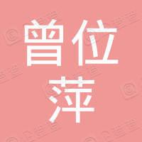 信丰县曾位萍饮品店