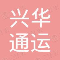 彭州市兴华通运公交运业有限公司