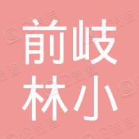 福鼎市前岐林小芳五金加工店