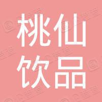 鲤城区桃仙饮品店