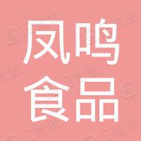 宜兴市官林镇凤鸣食品厂