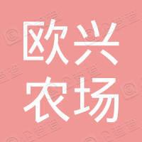东源县船塘镇欧兴农场