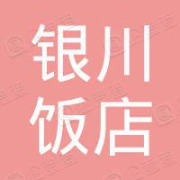 积石山县银川乡银川饭店