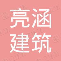 林甸县亮涵建筑安装施工队