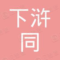 霞浦县下浒同强海带加工厂