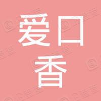 汉川市爱口香餐饮店