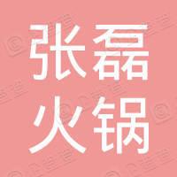 沁阳市张磊火锅店