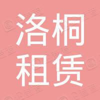 大邑县洛桐机械设备租赁服务部