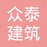 新乡县众泰建筑机械租赁站
