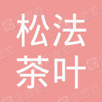 永嘉县三江街道松法茶叶加工场