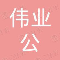 广州市荔湾区伟业公话亭