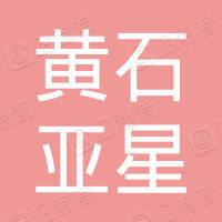 广州市白云区黄石亚星发廊
