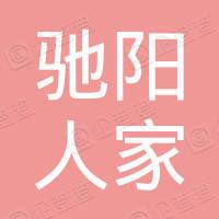 青阳县蓉城镇驰阳人家饭店