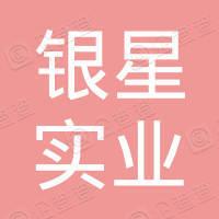 上海锅炉厂银星实业公司