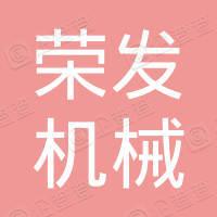 赣州市荣发机械租赁有限公司