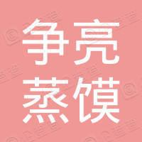 武陟县争亮蒸馍店