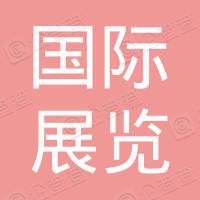 南京国际展览中心有限公司