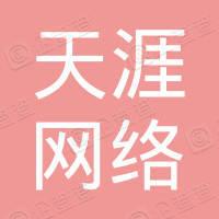 广州天涯网络科技有限公司