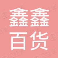 自贡市高新区鑫鑫百货超市