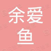 东胜区余爱鱼纸包鱼饭店