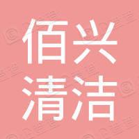 株洲市荷塘区佰兴清洁服务部