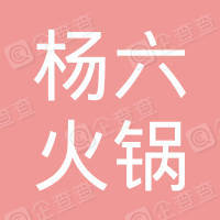 贡井区成佳镇杨六火锅店