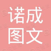 海州区诺成图文设计服务部