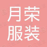 淮北市月荣服装店