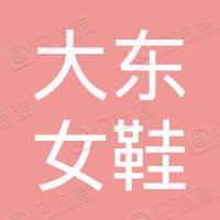 青阳县庙前镇大东女鞋二店