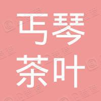 永嘉县沙头镇丐琴茶叶加工场