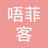 临夏县唔菲客鸡排店