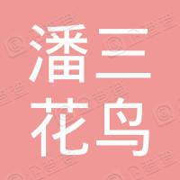 大安市安广镇潘三花鸟鱼虫商店