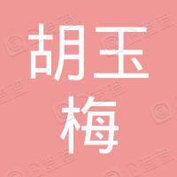 大安区胡玉梅食品店