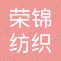 梧州市万秀区荣锦纺织品经营部