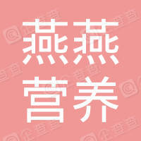 济阳县燕燕营养健康中心