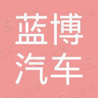 简阳市简城镇蓝博汽车信息服务部