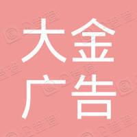 灌云县伊山镇大金广告经营部
