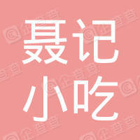 富顺县童寺镇聂记小吃店