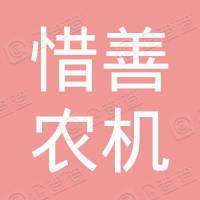 贵港市港南区惜善农机修理店