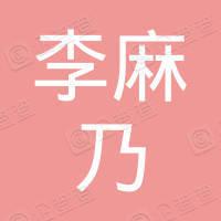 积石山县李麻乃餐饮店