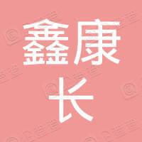 历城区鑫康长商务咨询服务部