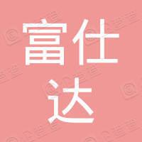 桂平市木乐镇富仕达服装厂