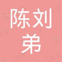 南京市栖霞区陈刘弟货运部