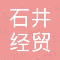 广州市白云区石井经贸发货运服务部