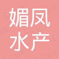 宁德市东侨经济技术开发区媚凤水产品店