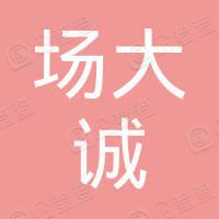 沙依巴克区新北园春干果市场大诚果业干果店